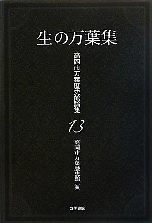 生の万葉集 (高岡市万葉歴史館論集)