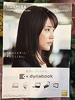 有村架純(表紙) TOSHIBAノートPC総合カタログ 2018年1月 期間限定 非売品