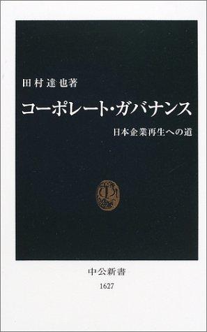 コーポレート・ガバナンス―日本企業再生への道 (中公新書)の詳細を見る