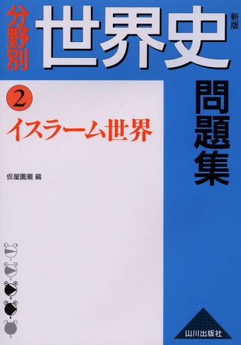 分野別世界史問題集 (2)