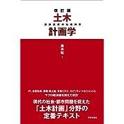 改訂版 土木計画学: 公共選択の社会科学