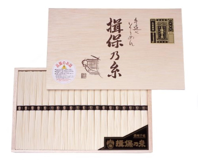 私たちのリダクター白雪姫揖保乃糸素麺 特級品 50g×20束