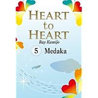 HEART to HEART 5: めだか