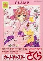 カードキャプターさくら 新装版(11) (Kodansha comics)