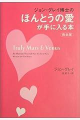 完全版 ジョン・グレイ博士のほんとうの愛が手に入る本 単行本