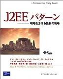 J2EEパターン―明暗を分ける設計の戦略