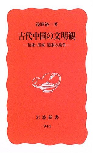 古代中国の文明観―儒家・墨家・道家の論争 (岩波新書)の詳細を見る