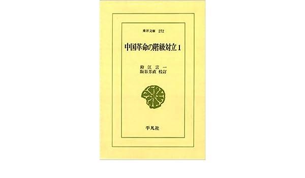 中国革命の階級対立 1 (東洋文庫...