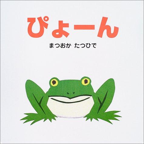 ぴょーん (ポプラ社のよみきかせ大型絵本)