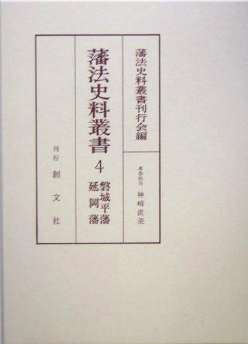 藩法史料叢書〈4〉磐城平藩・延岡藩