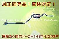送料無料 新品マフラー■トゥデイ TODAY JA5■車検対応純正同等 081-31