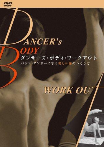 ダンサーズ・ボディ・ワークアウト~バレエ・ダンサーに学ぶ美しい体のつくり方 [DVD]