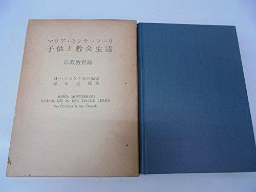 子供と教会生活―宗教教育論 (1966年)