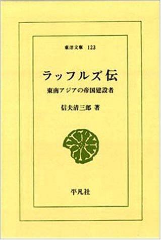 ラッフルズ伝―イギリス近代的植民政策の形成と東洋社会 (東洋文庫 (123))