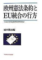 欧州憲法条約とEU統合の行方 (早稲田大学現代政治経済研究所研究叢書)