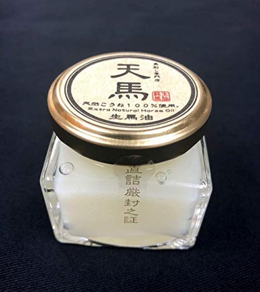 鎖滝上【送料込】生馬油 35g 5個セット こうね100% Extra Natural Horse Oil 【天馬】 [その他]