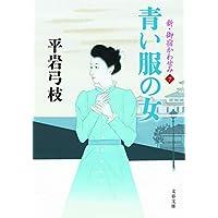青い服の女 新・御宿かわせみ7 (文春文庫)
