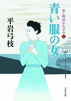 青い服の女 新・御宿かわせみ7 (文春文庫 ひ 1-241)