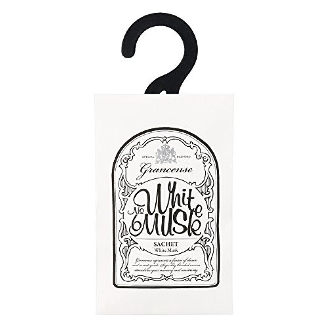 グランセンス サシェ(約2~4週間) ホワイトムスク 12g(芳香剤 香り袋 アロマサシェ ベルガモットとミントの透明感ある香り)