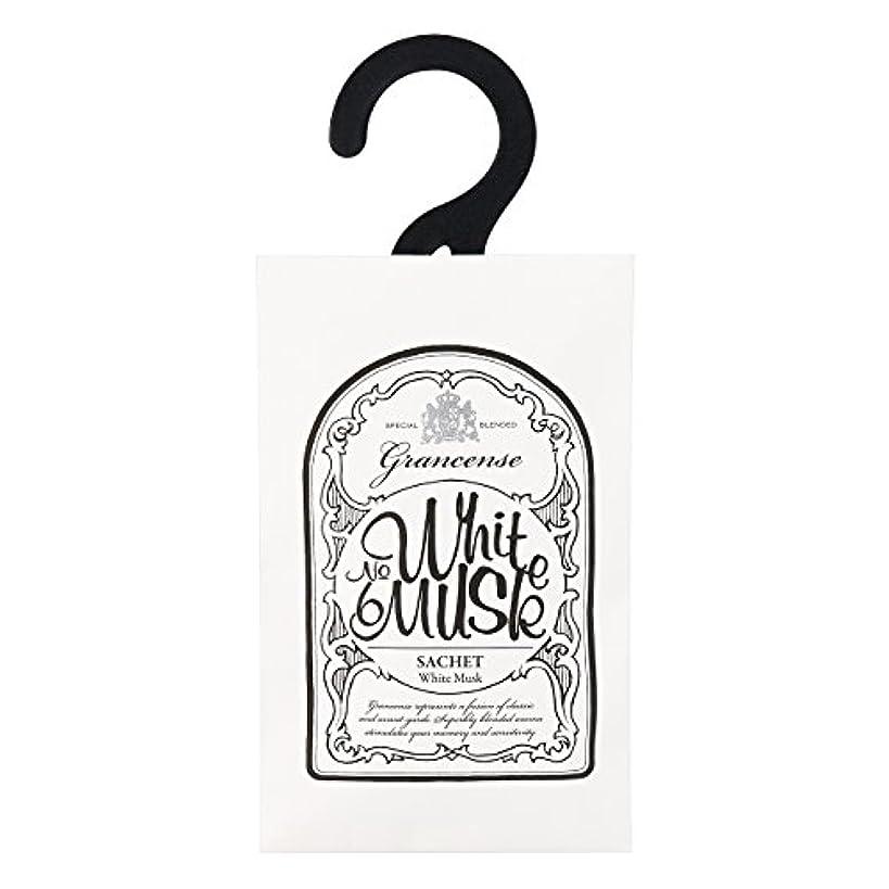 友情険しい財政グランセンス サシェ(約2~4週間) ホワイトムスク 12g(芳香剤 香り袋 アロマサシェ ベルガモットとミントの透明感ある香り)