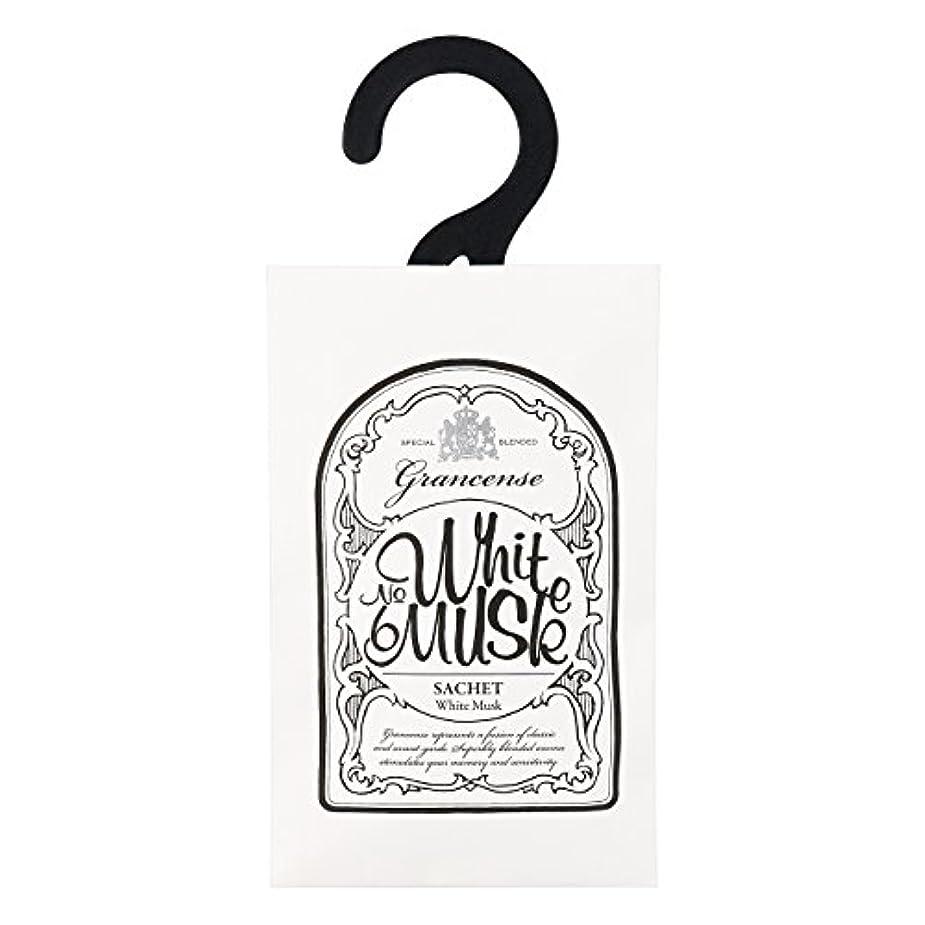 吸い込む消去季節グランセンス サシェ(約2~4週間) ホワイトムスク 12g(芳香剤 香り袋 アロマサシェ ベルガモットとミントの透明感ある香り)