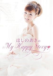 ほしのあきのMy Happy Story (美人開花シリーズ)