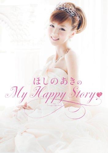 ほしのあきのMy Happy Story (美人開花シリーズ)の詳細を見る