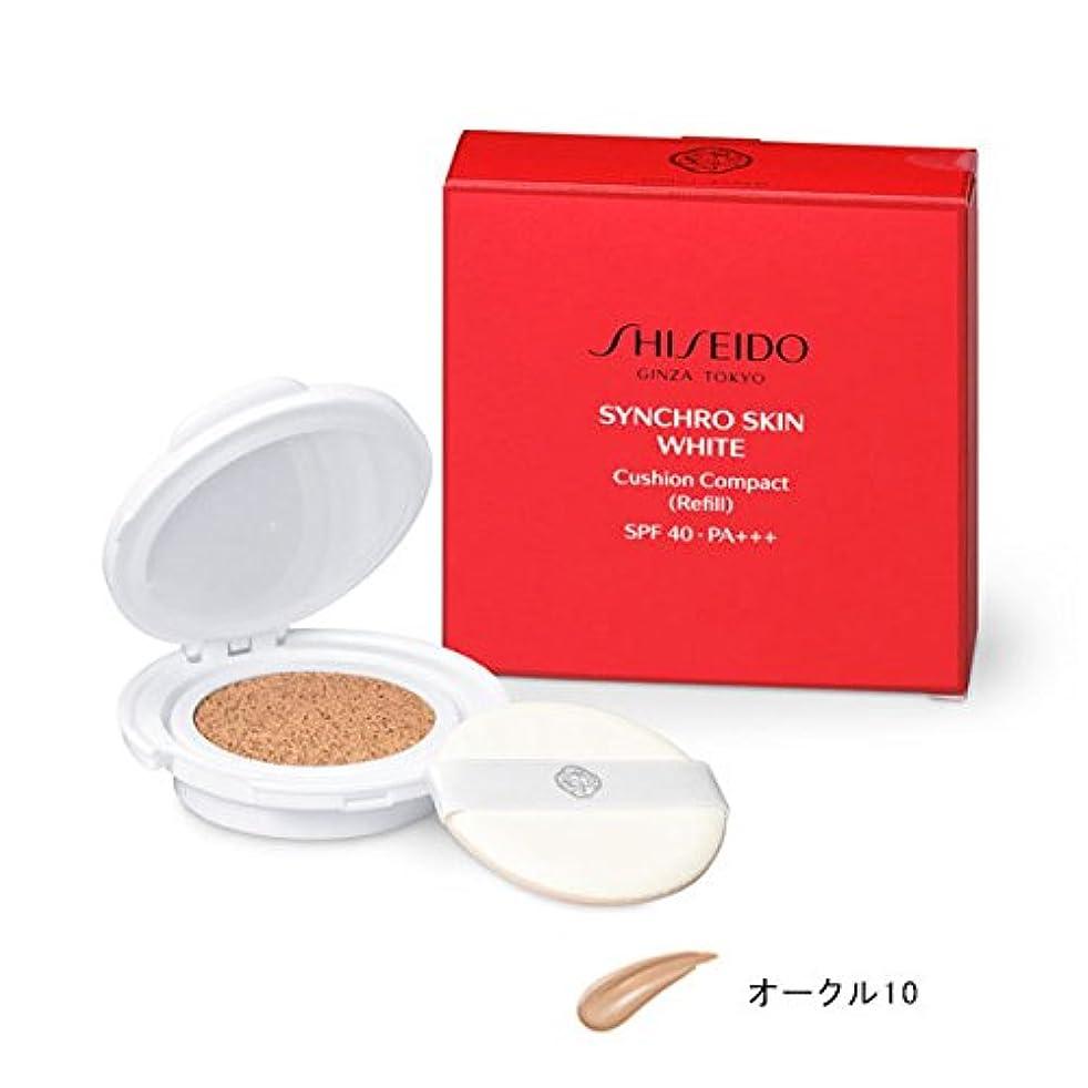 依存おなじみの水を飲むSHISEIDO Makeup(資生堂 メーキャップ) SHISEIDO(資生堂) シンクロスキン ホワイト クッションコンパクト WT レフィル(医薬部外品) (オークル10)