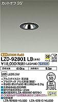 DAIKO LEDダウンライト (LED内蔵) 電源別売 カットオフ35° 電球色 2700K 埋込穴Φ50 LZD92801LB