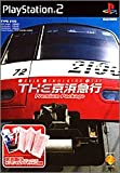 限定版 THE 京浜急行~Train Simulator
