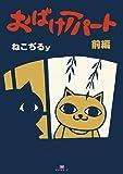 おばけアパート・前編 (TH COMIC Series)
