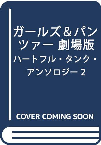 ガールズ&パンツァー 劇場版 ハートフル・タンク・アンソロジー 2 (MFコミックス アライブシリーズ)