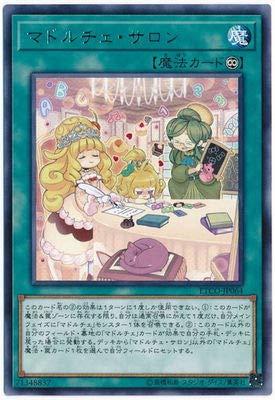 遊戯王 第10期 12弾 ETCO-JP064 マドルチェ・サロン R