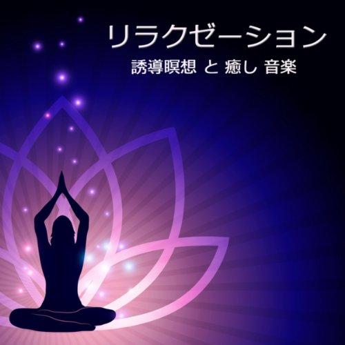 リラクゼーション - 誘導瞑想 と 癒し 音楽