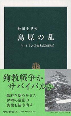 島原の乱 (中公新書)