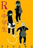 R-中学生(3)<完> (ヤンマガKCスペシャル)