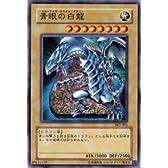 遊戯王カード 青眼の白龍 SK2-001N
