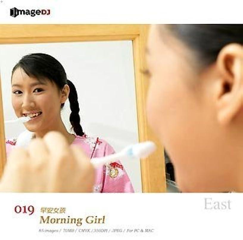 コーラス辛な口頭EAST vol.19 モーニングガール Morning Girl