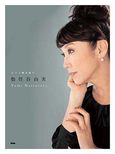 「松任谷由実」のおすすめアルバムランキングTOP10!人気の名曲が詰まっているアルバムはこれ!の画像