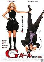 映画チラシ『Gガール 破壊的な女』+おまけ最新映画チラシ3枚