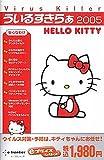 eプライスシリーズ ういるすきらぁ HELLO KITTY 2005 (スリムパッケージ版)