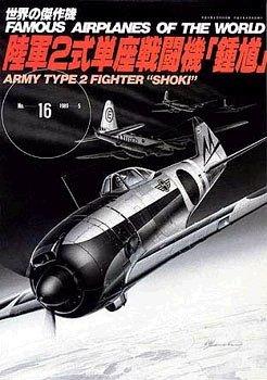 陸軍2式単座戦闘機「鍾馗」 世界の傑作機 16の詳細を見る