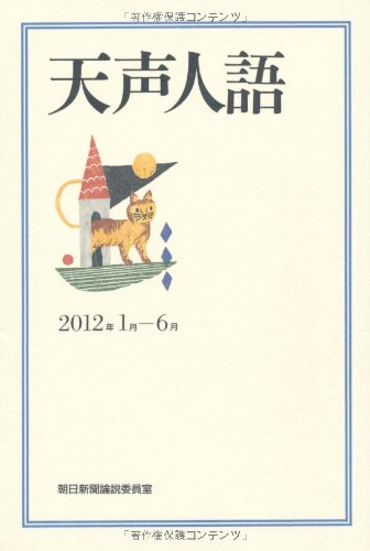天声人語2012年1月-6月