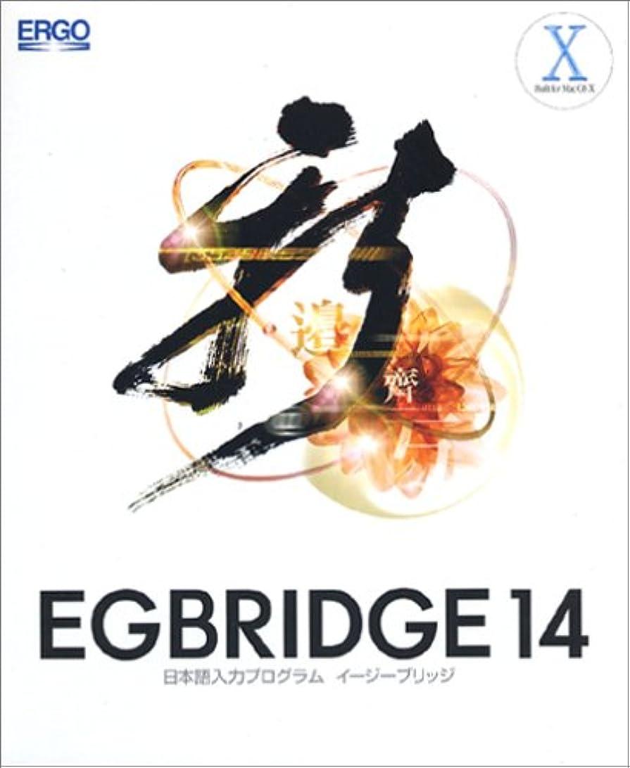 不要本体注目すべきEGBRIDGE 14