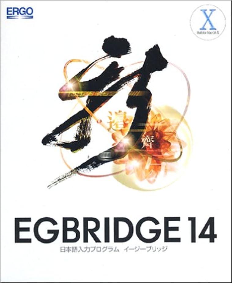 部十一原点EGBRIDGE 14