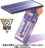 バイオレッタ ソーラーギア モバイル太陽電池/VS01 VS01