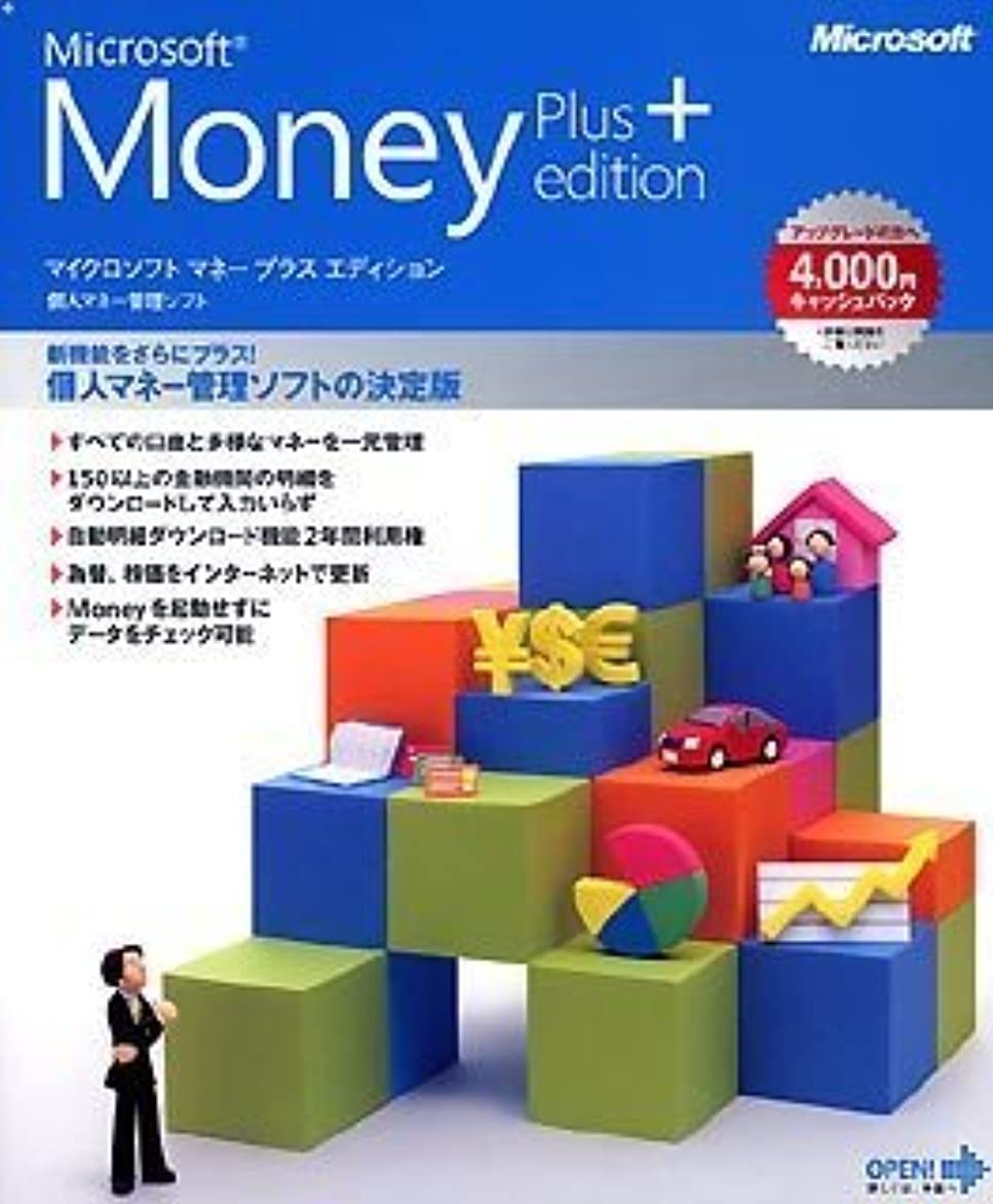 下着現像侮辱Money Plus Edition