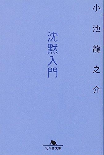 沈黙入門 (幻冬舎文庫)の詳細を見る