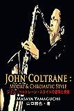 ジョン・コルトレーン・スタイルの習得と発展: John Coltrane: Modal & Chromatic Style