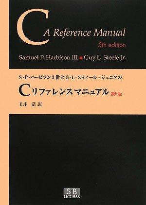 S・P・ハービソン3世とG・L・スティール・ジュニアのCリファレンスマニュアルの詳細を見る